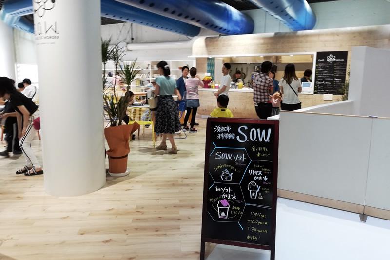 浜松科学館 みらいーら カフェ