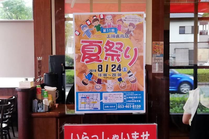 ヤタロー工場直売店 夏祭り 2019/8/24