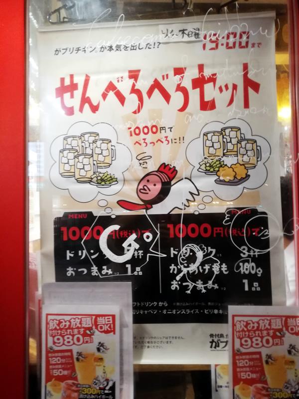 がブリチキン。浜松駅前店 せんべろべろセット