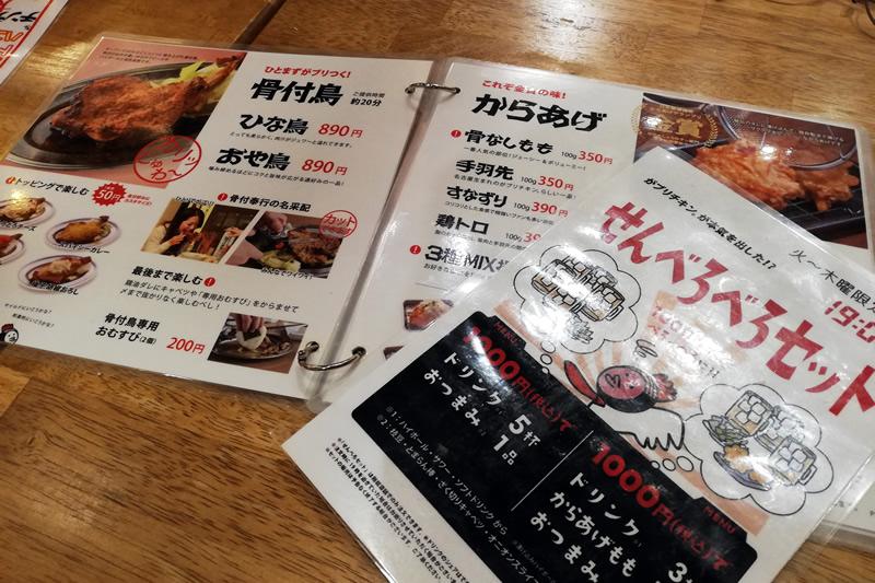 がブリチキン。浜松駅前店 メニュー