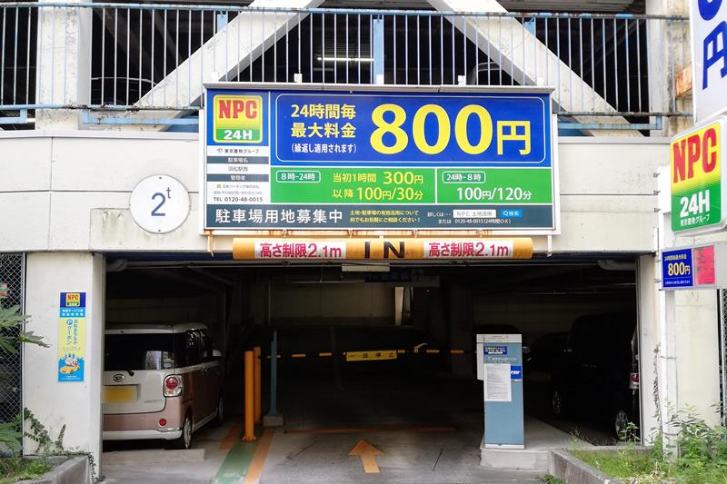 NPC24H浜松駅西パーキング 24時間 800円