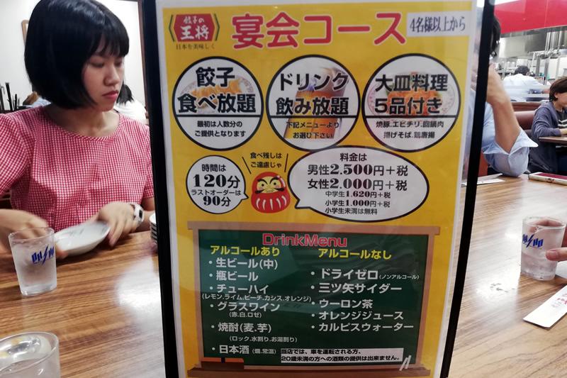 餃子の王将 浜松店 宴会コース