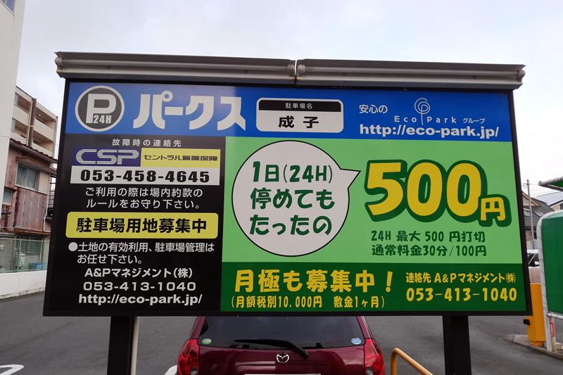 パークス成子 24H 500円打ち切り