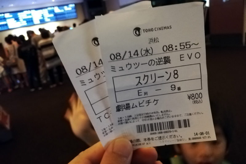 浜松 トーホー シネマズ