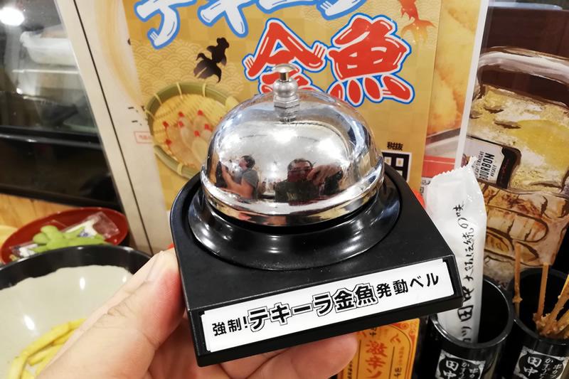 串カツ田中 浜松モール街店 テキーラ金魚発動ベル