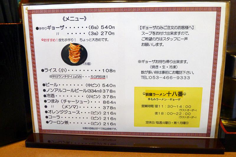 荻窪ラーメン十八番 メニュー
