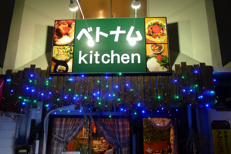 ベトナムキッチン