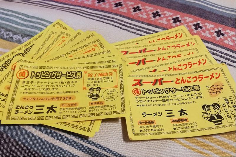 ラーメン三太 トッピングサービス券