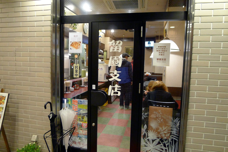 留園支店 鍛冶店(りゅうえん)