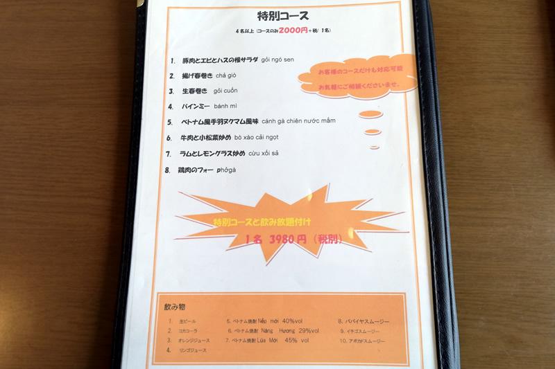 ベトナム料理ニエウクアン 特別コース