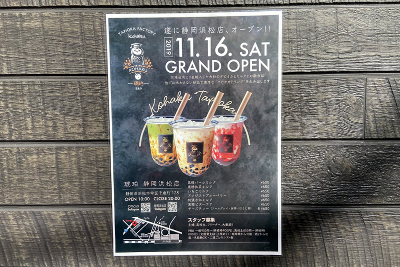 琥珀(こはく)浜松店 11月16日グランドオープン