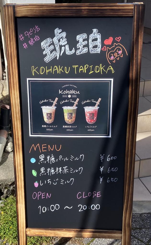 琥珀(こはく)浜松店 メニュー