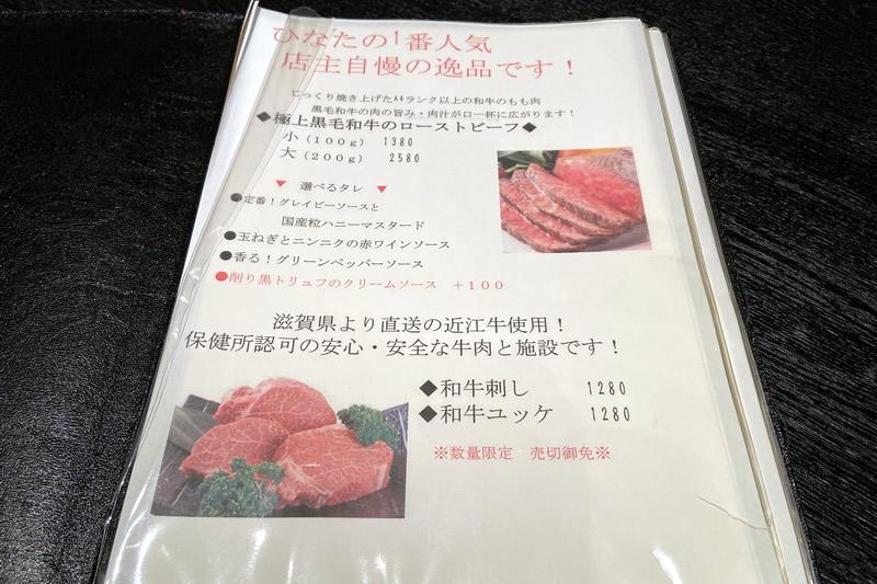 肉料理と大地の恵み ひなた メニュー