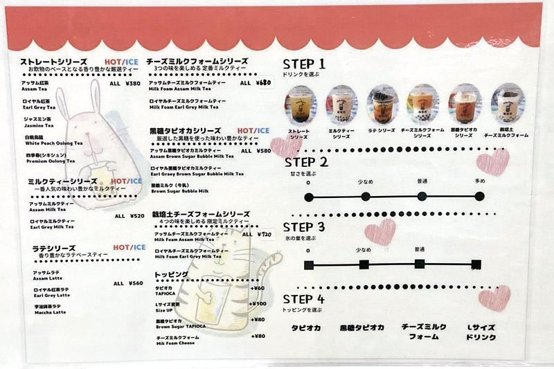 利客坊 RickFarm 浜松フレスポ店 メニュー