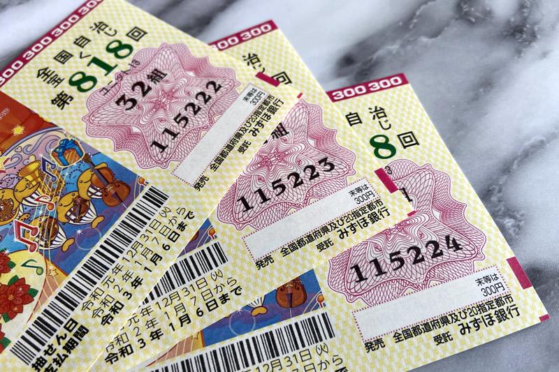 宝くじ みずほ 結果 銀行 当選