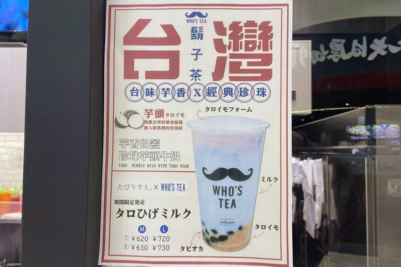 タロひげミルク