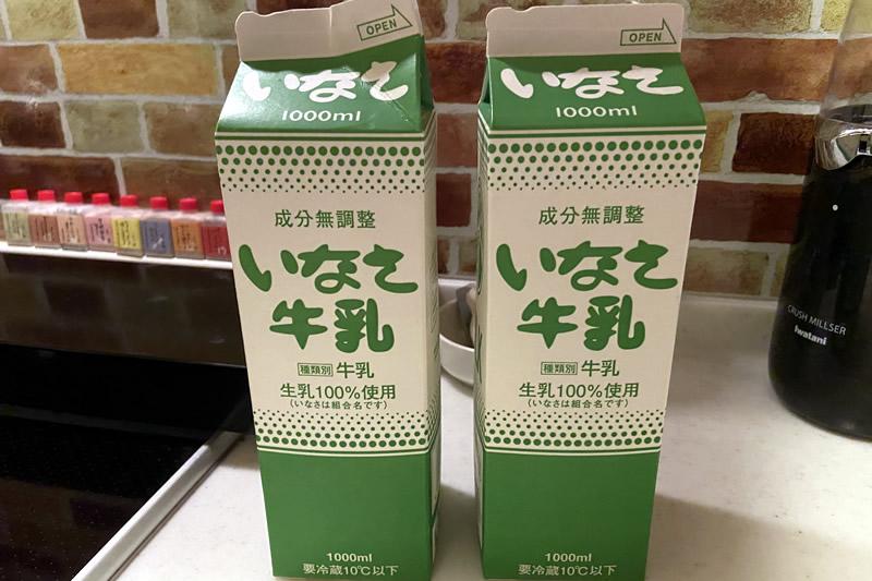 いなさ牛乳